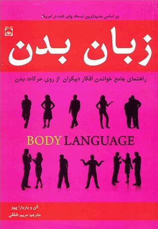 نقد کتاب «زبان بدن» - چگونه زبان بدن را یاد نگیریم!