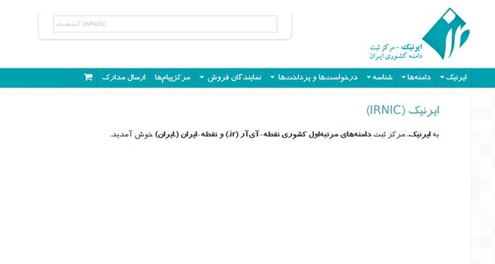 اعتراض عده ای از کاربران ایرانی به icann از بی کفایتی ایرنیک