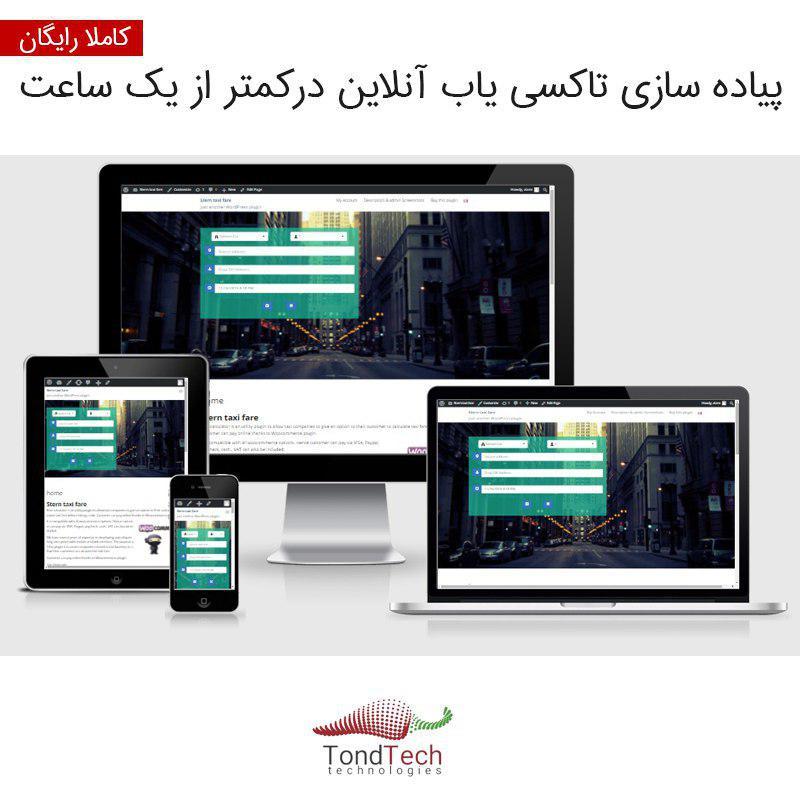 پیاده سازی تاکسی یاب آنلاین در کمتر از یک ساعت