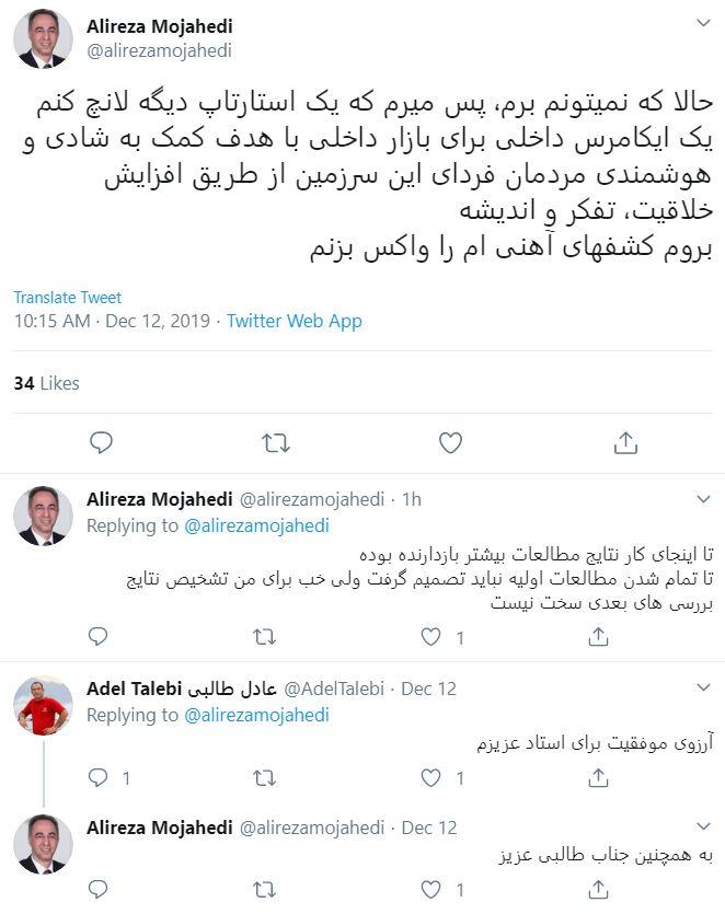 استارتاپی با اولویت دوم «حال بهتر ایرانیان»