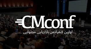 تجربه شرکت در اولین همایش بازاریابی محتوا CMconf97