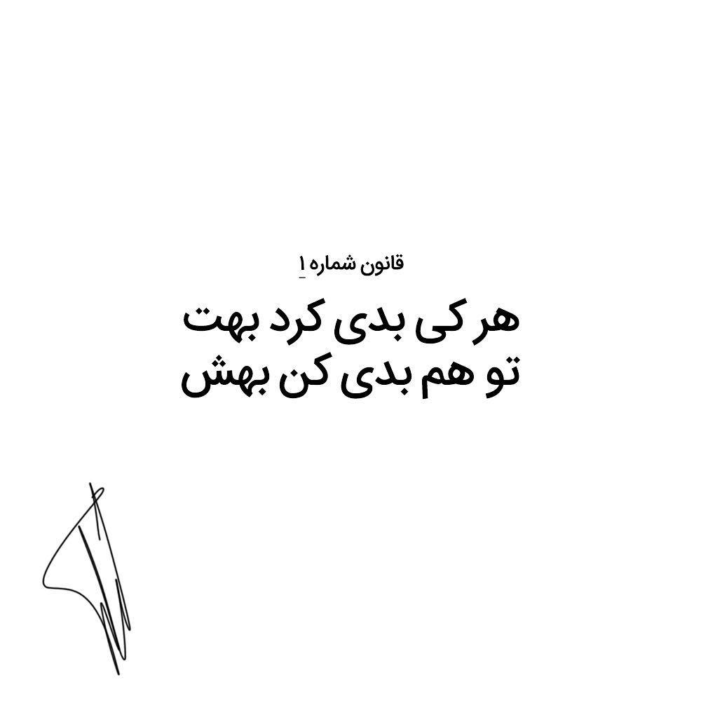 هر کی بدی کرد بهت، تو هم بدی کن بهش