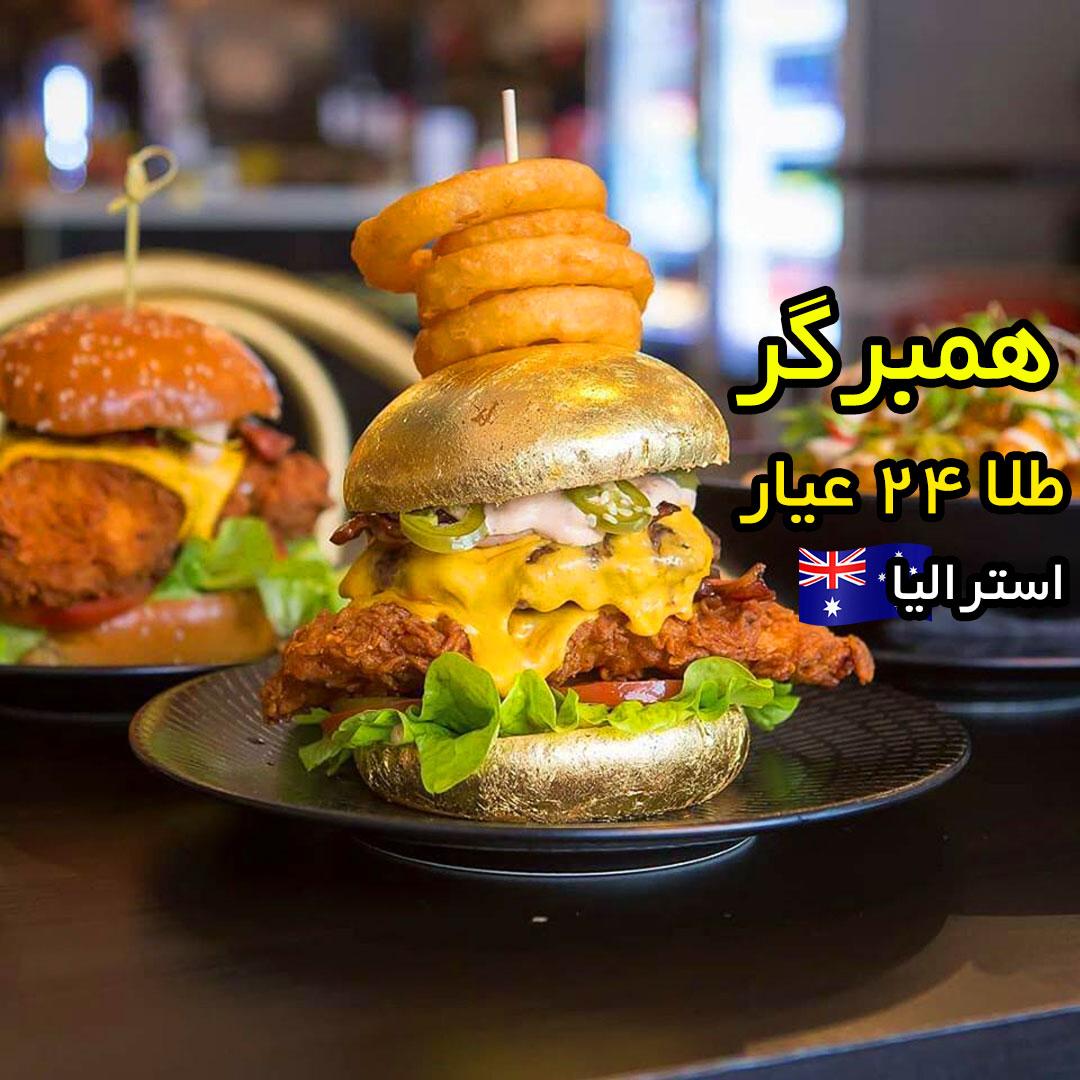 همبرگر طلا 24 عیار