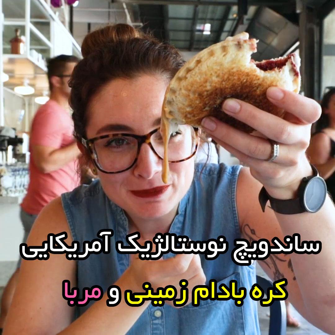 ساندویچ کره بادام زمینی و مربا