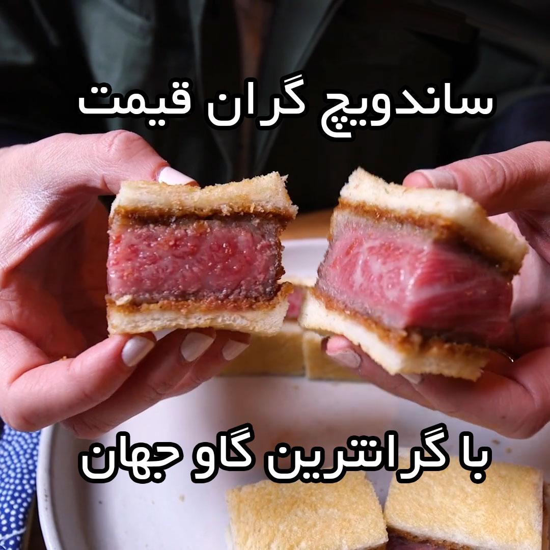 ساندویچ گران