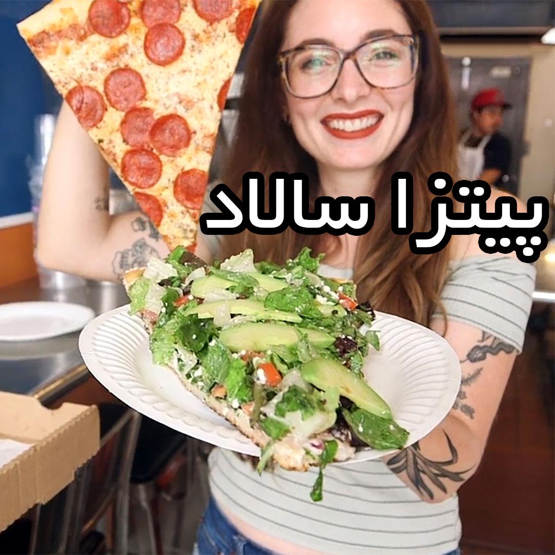 پیتزا سالاد