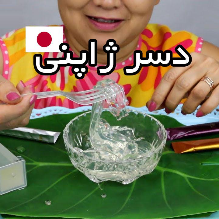 دسر ژاپنی توکوروتن