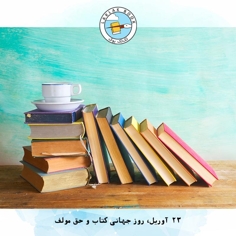 روز جهانی کتاب و کتابهایی که دنیای ما را تغییر داد...
