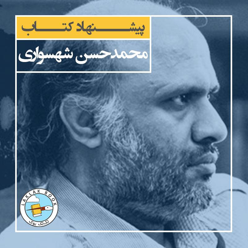 پیشنهاد کتاب محمد حسن شهسواری