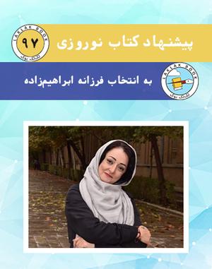 پیشنهاد کتاب نوروزی به انتخاب فرزانه ابراهیمزاده