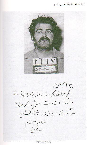 نامهی غلامحسین ساعدی به اکبر رادی