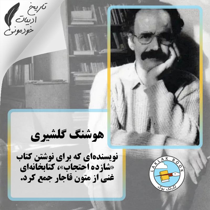هوشنگ گلشیری و ماجرای کتابخانه قاجاری