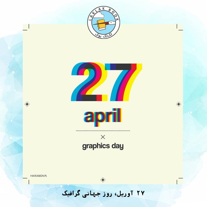 روز جهانی گرافیک و بهترین طرحهای جلد کتاب در ایران