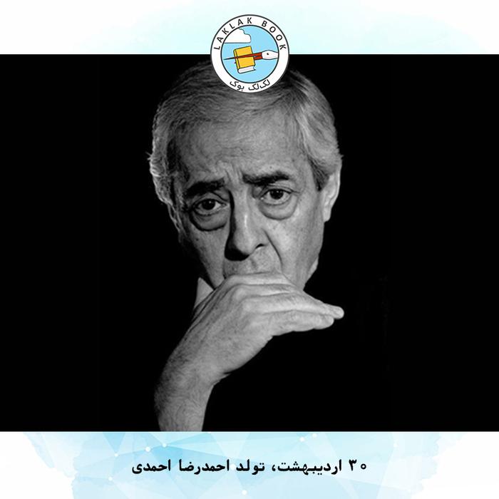 به بهانه تولد احمدرضا احمدی