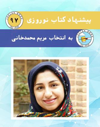 پیشنهاد کتاب نوروزی به انتخاب مریم محمدخانی