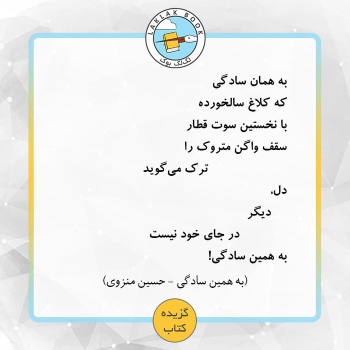 به مناسبت پانزدهیمن سالگرد درگذشت حسین منزوی