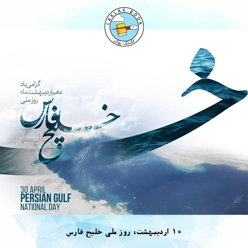 خلیج فارس در داستانهای فارسی