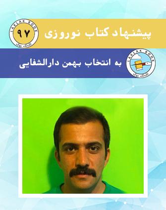 پیشنهاد کتاب نوروزی به انتخاب بهمن دارالشفایی