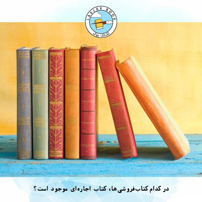 کتابفروشیهایی با کتاب اجارهای