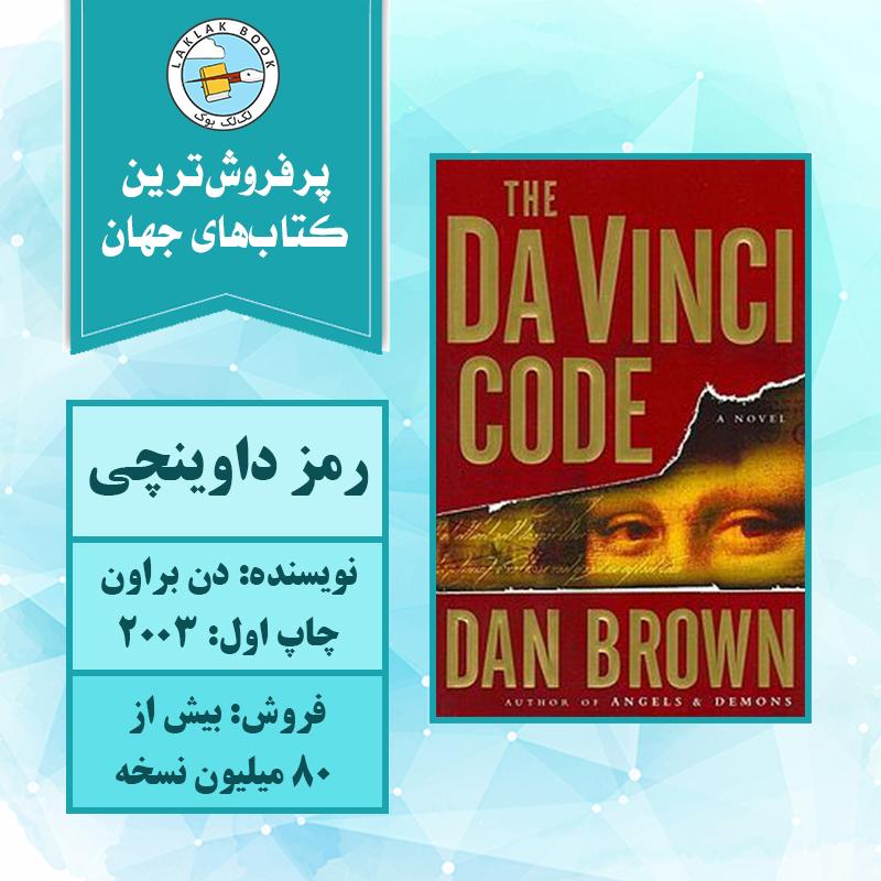 آشنایی با پرفروشترین کتابهای جهان: رمز داوینچی
