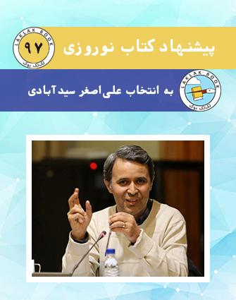 پیشنهاد کتاب نوروزی به انتخاب علیاصغر سیدآبادی