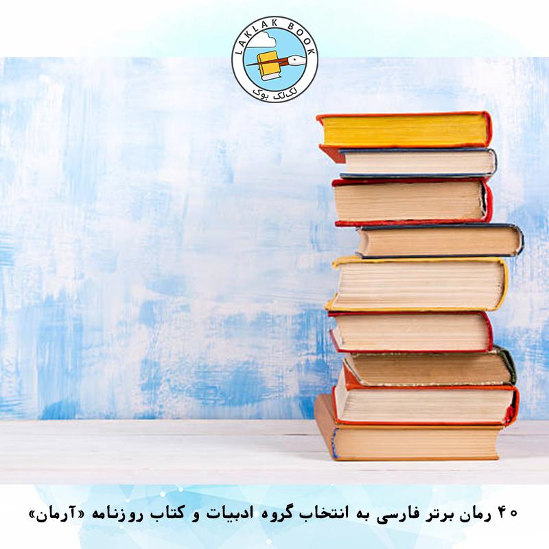 ۴۰ رمان برتر فارسی به انتخاب گروه ادبیات و کتاب روزنامه «آرمان»