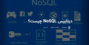 دیتابیس NoSQL چیست؟