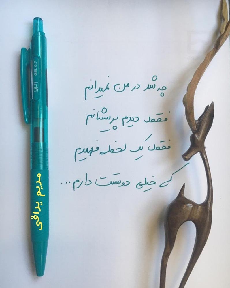 عاشقانه نویسی