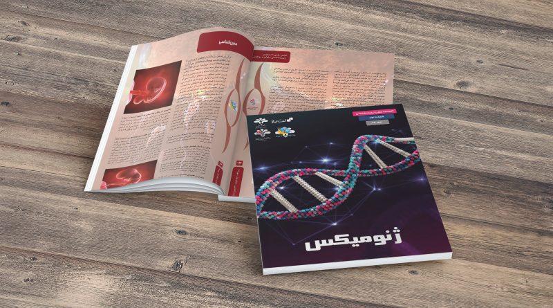 نشریه زیست شناسی «ژنومیکس» شماره اول، از انجمن زیستشناسی سلولی و مولکولی دانشگاه علم و فرهنگ