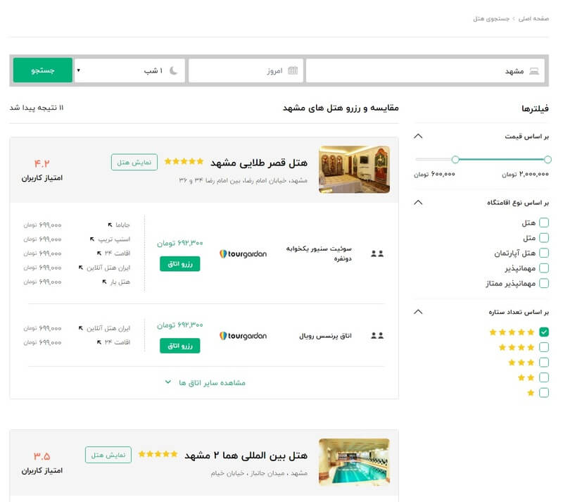 چگونه بهترین هتلها را با ارزانترین قیمت رزرو کنیم؟