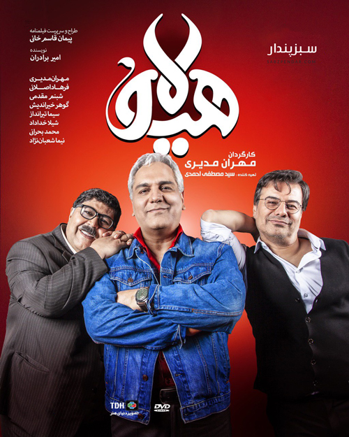 مهران مدیری دوباره سریال آزاد میسازه : سریال هیولا