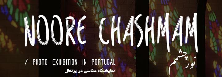 دعوت نمایشگاه عکاسی «نور چشمم» در کشور پرتغال