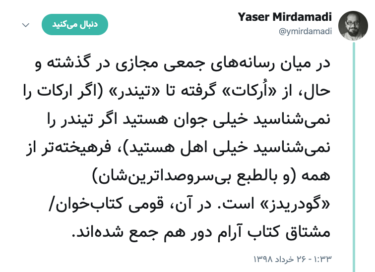 توییت یاسر میردامادی، نویسنده