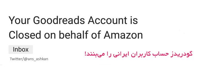 گودریدز هم کاربران ایرانی را تحریم کرد!