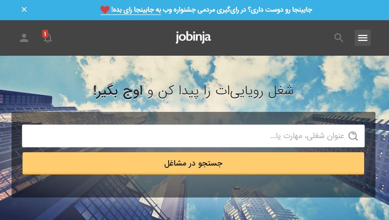 صفحه نخست وبسایت کاریابی جابینجا