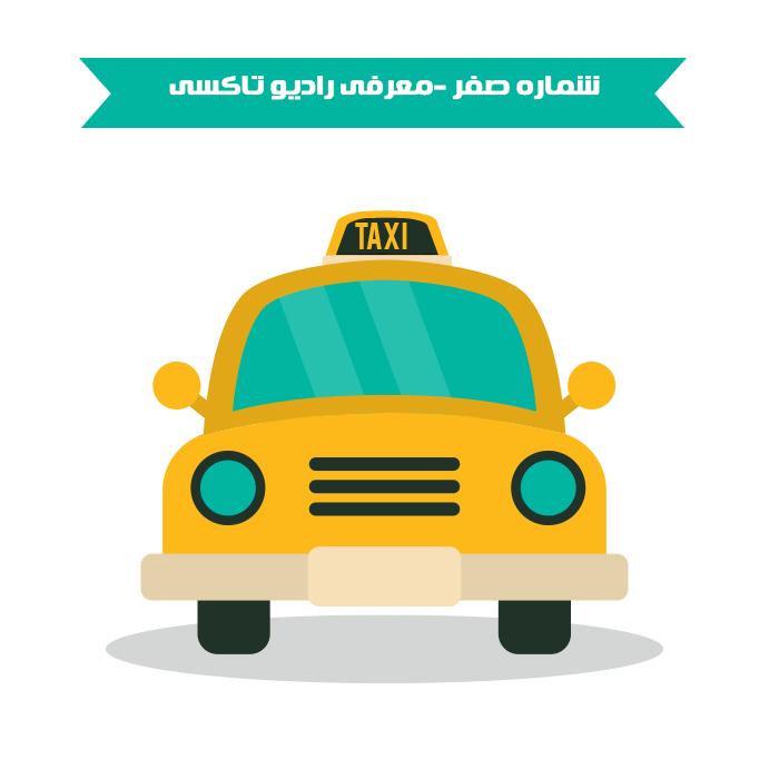 شماره صفر - معرفی رادیو تاکسی