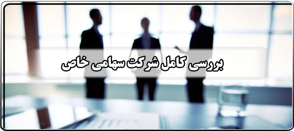 اقدامات قانونی پس از ثبت شرکت سهامی خاص