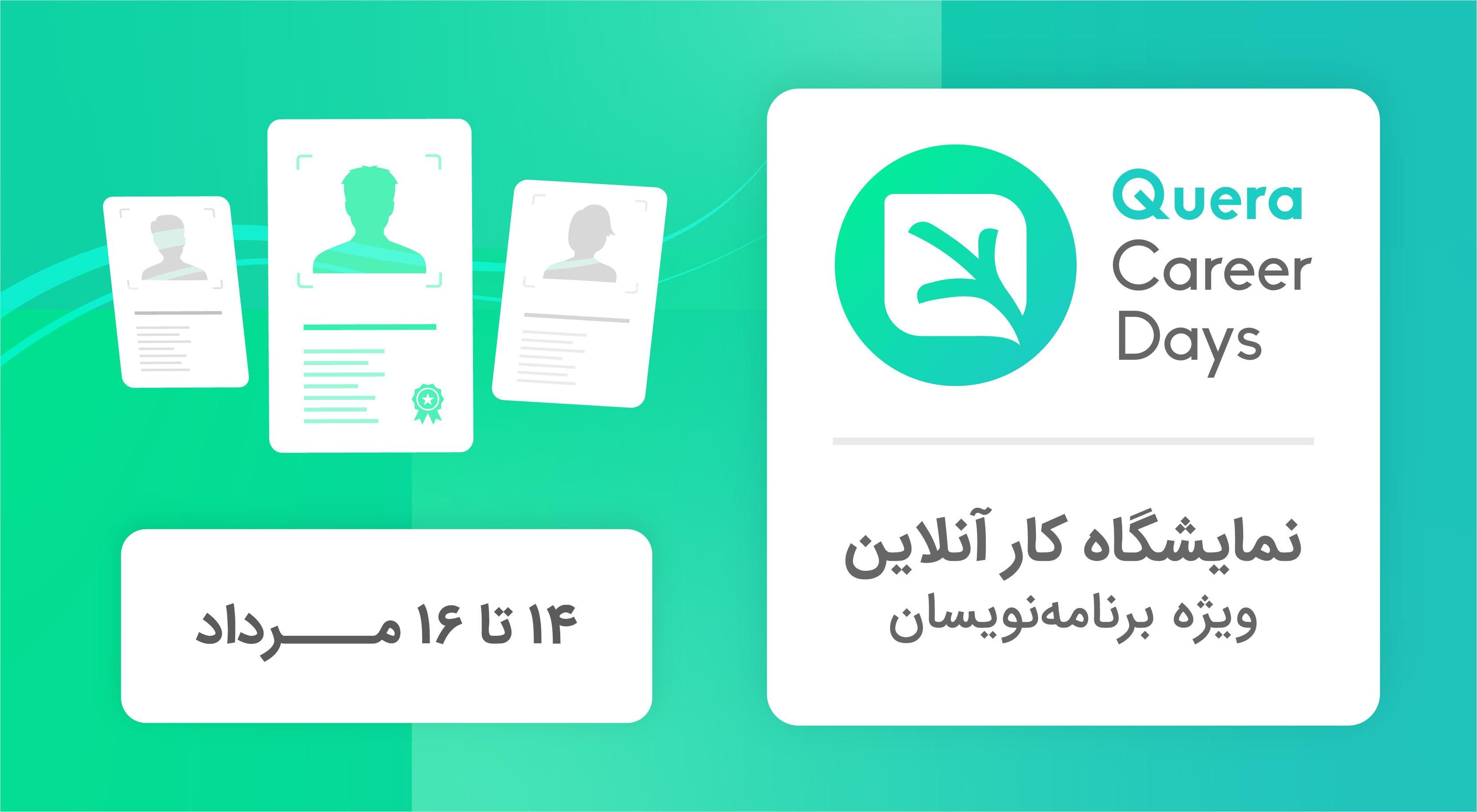 نمایشگاه کار آنلاین کوئرا - ویژه برنامهنویسان