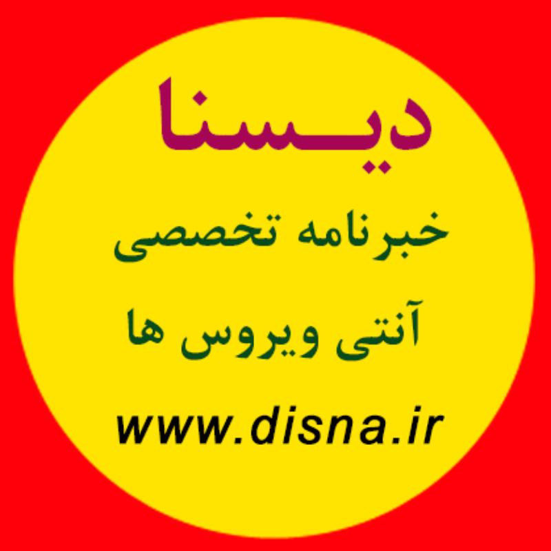 دیسنا ( خبرنامه تخصصی آنتی ویروس ها )