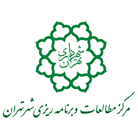 مرکز مطالعات شهرداری تهران را ادغام کنید