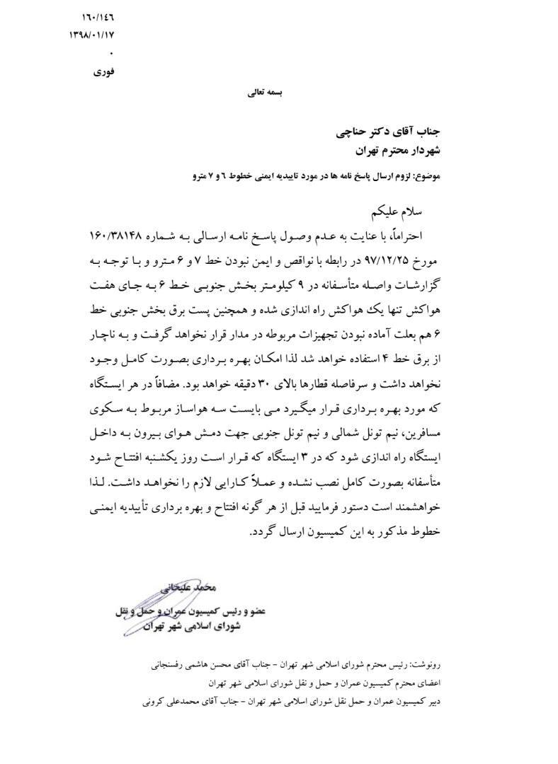 هشدار شدیداللحن علیخانی  به شهردار تهران