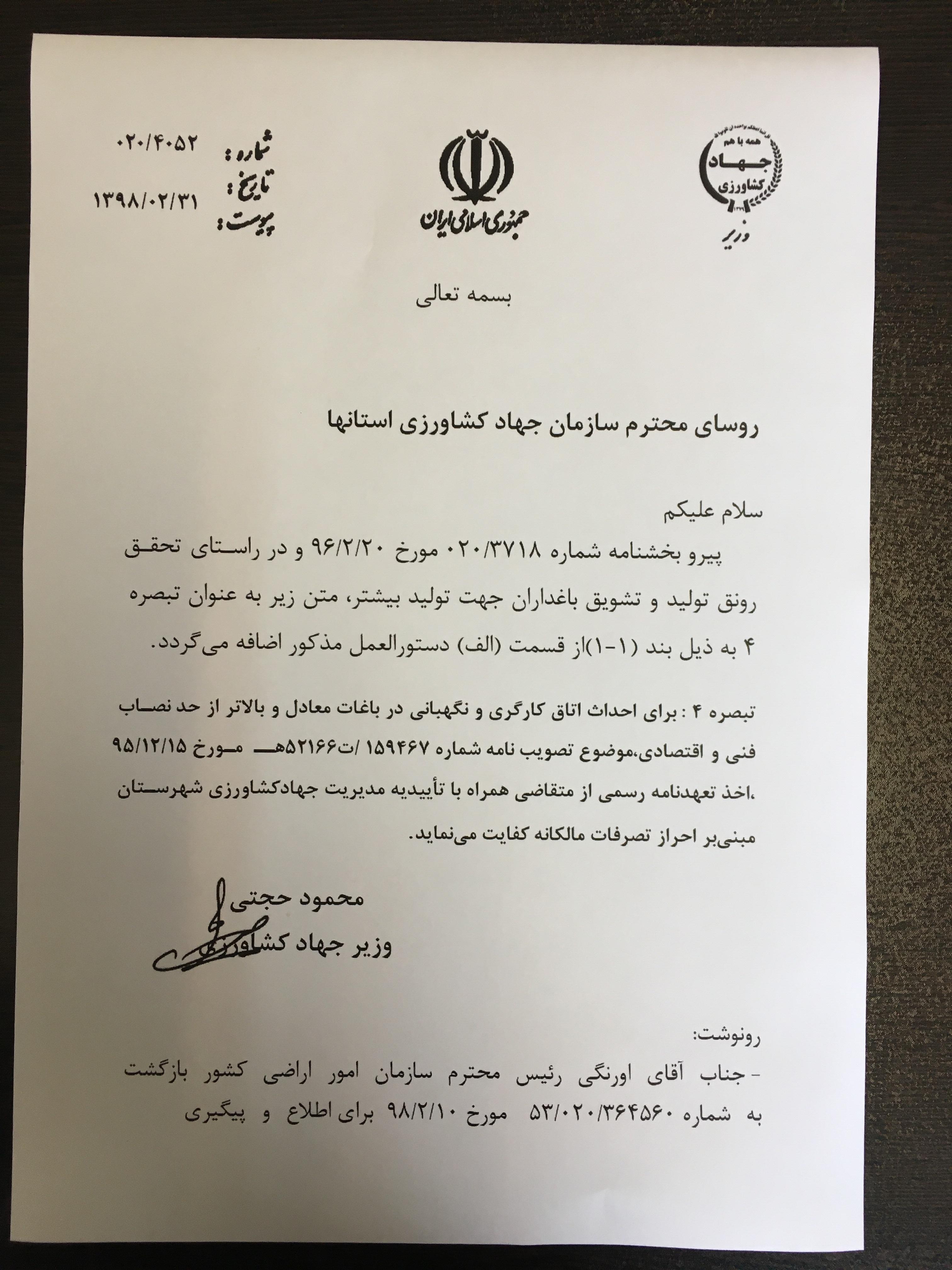 بخشنامه خلاف قانون وزیر جهاد کشاورزی در خصوص ساخت و ساز بدون سند