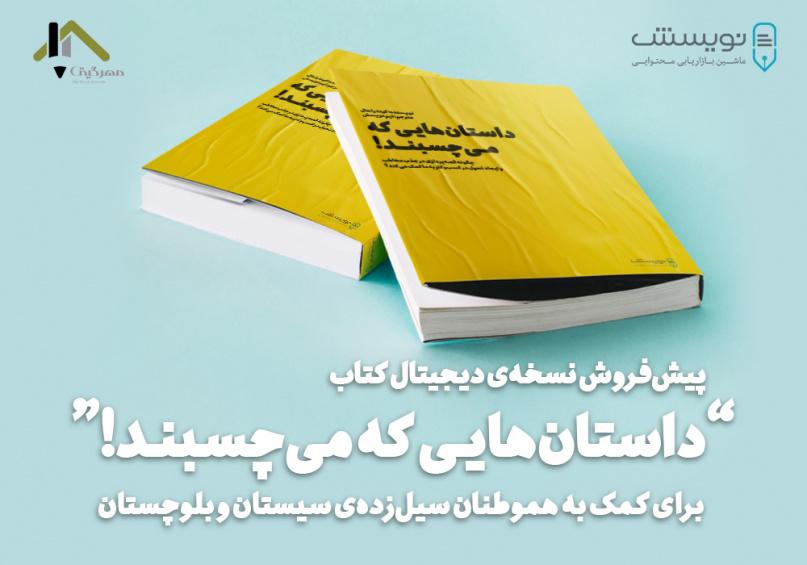 شرحی بر کمپین خیریه به نفع مردم سیستان و بلوچستان