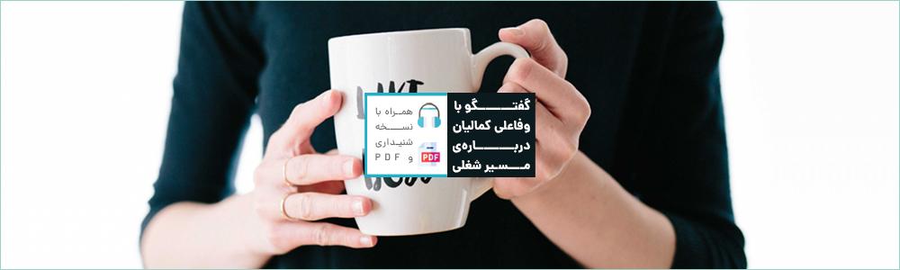 آینده بازار کار در ایران بینظیر است! گفتگو با وفا علی کمالیان درباره برنامه ریزی شغلی