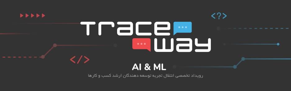 گزارش اولین سری رویداد Traceway در زمینه هوش مصنوعی و یادگیری ماشین