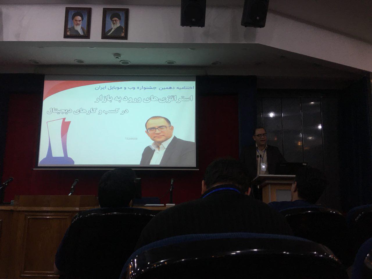 ارائه من در جشنواره وب و موبایل ایران با عنوان استراتژی های ورود به بازار در کسب و کارهای دیجیتال (پلت فرم ها)