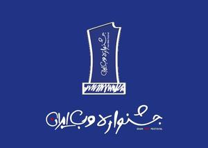 جشنواره وب و موبایل ایران و داوری های آن