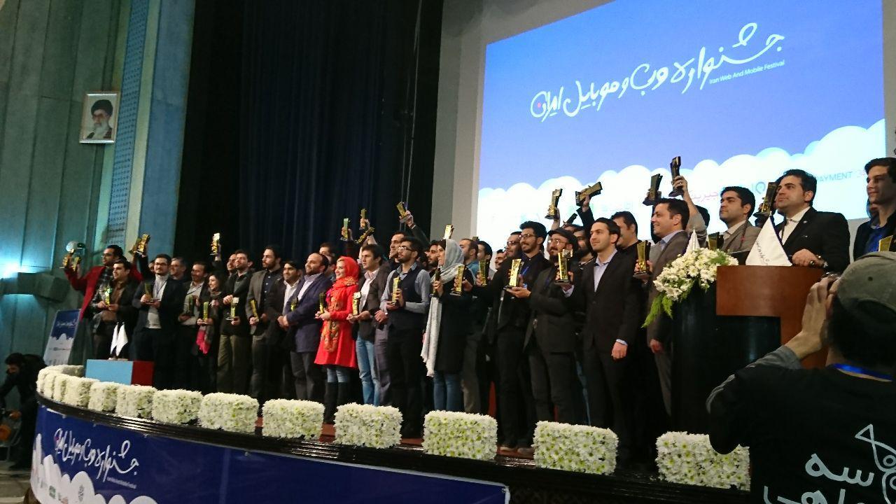 عکسی از دوره قبل جشنواره وب و موبایل ایران