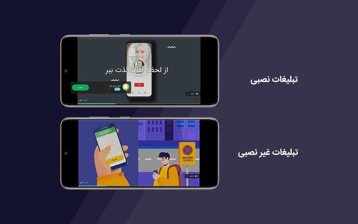تبلیغات ویدیویی و جواب ایمیل AVOD کافه بازار - قسمت آخر