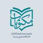 مکتوبات هیات الزهرا(س) دانشگاه شریف